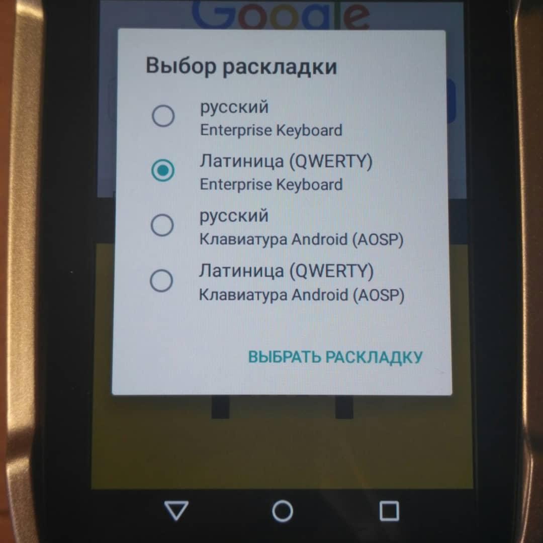 Enterprise Keyboard цифровая клавиатура для android