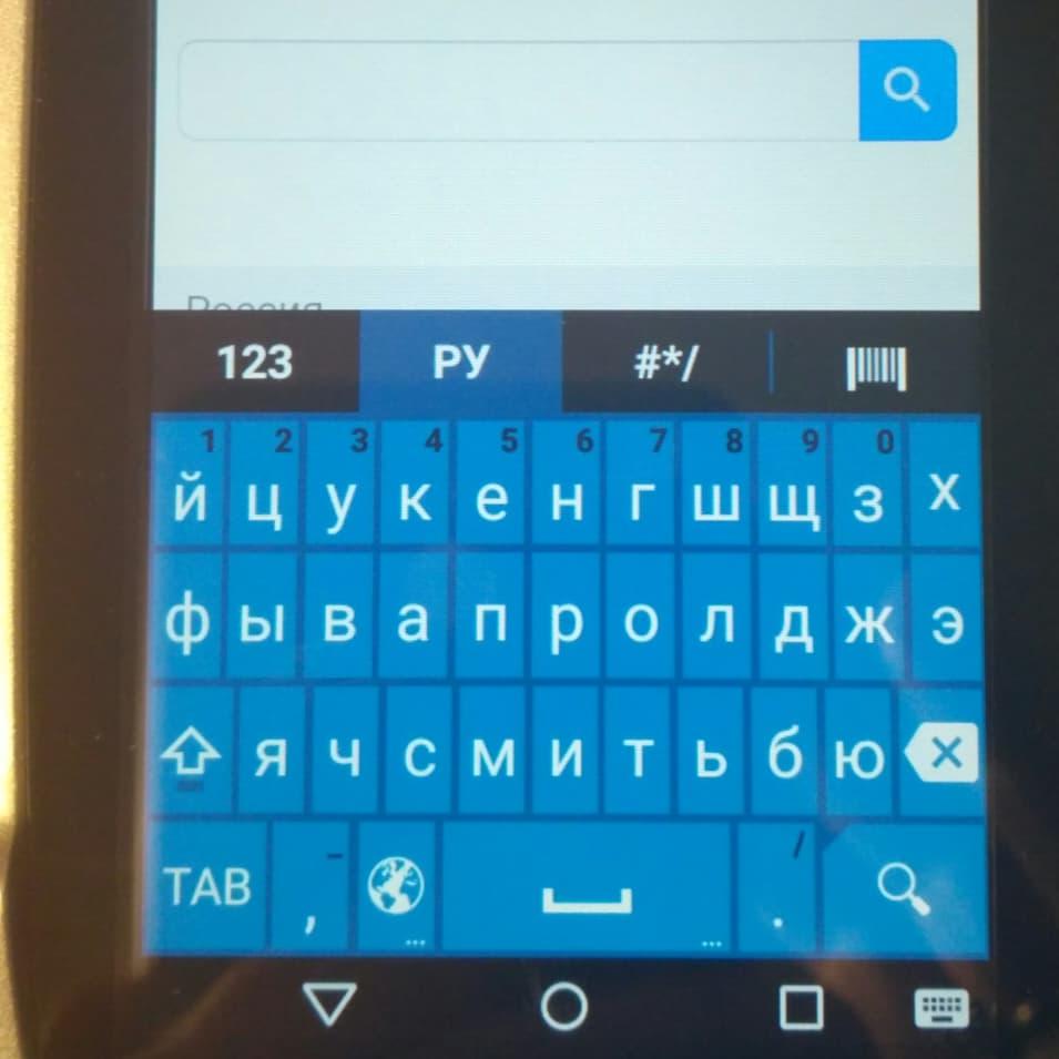 Enterprise Keyboardкириллическая клавиатура для android
